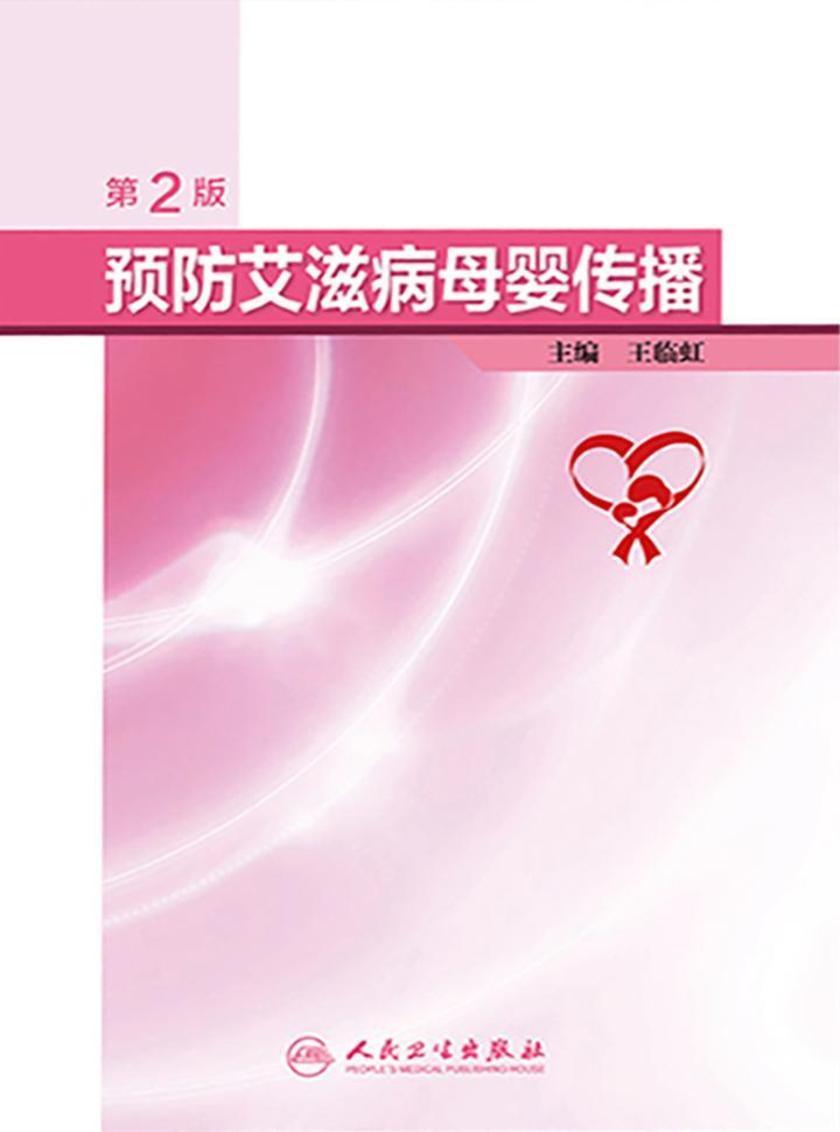 预防艾滋病母婴传播(第2版)