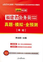 中公2018福建省公务员录用考试专用教材真题模拟全预测申论