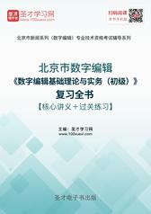 2016年北京市数字编辑《数字编辑基础理论与实务(初级)》复习全书【核心讲义+过关练习】
