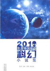 2010年度中国  科幻小说集(仅适用PC阅读)