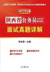 中公版2017陕西省公务员录用考试辅导教材:面试真题详解