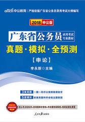 中公2018广东省公务员录用考试专业教材真题模拟全预测申论