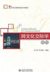 跨文化交际学教程(仅适用PC阅读)