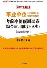 中公版2017事业单位公开招聘分类考试专用教材:考前冲刺预测试卷综合应用能力A类(综合管理类)
