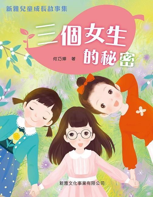 新雅兒童成長故事—三個女生的秘密