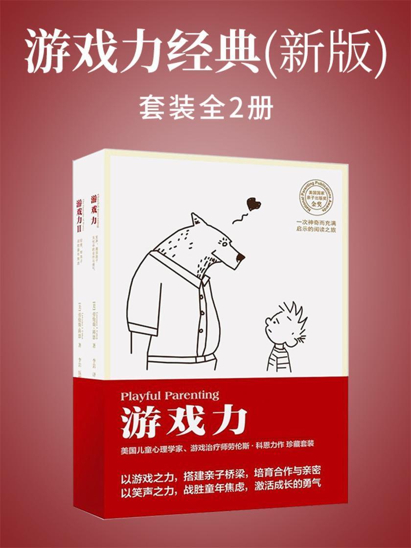 游戏力经典全2册(新版)