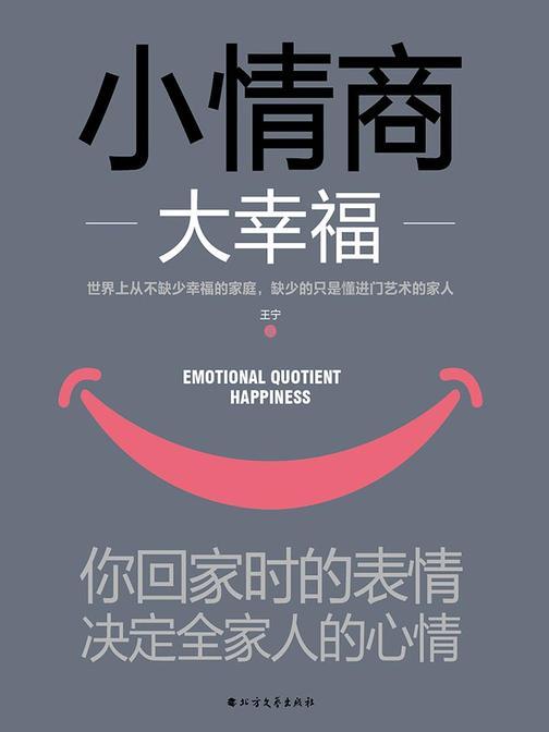 小情商大幸福:你回家时的表情,决定全家人的心情