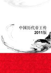 中国历代帝王传(2011版)