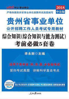中公2018贵州省事业单位公开招聘工作人员考试专用教材综合知识综合知识与能力测试考前必做5套卷