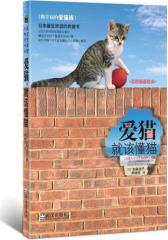 爱猫,就该懂猫(试读本)