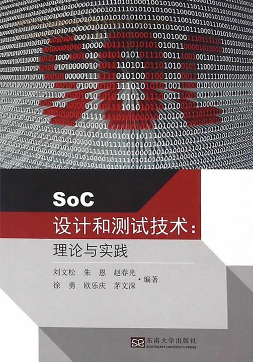 SoC设计和测试技术:理论与实践