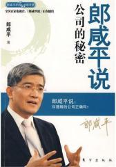 郎咸平说:公司的秘密——郎咸平的百姓经济学(郎咸平著,你所理解的公司都是错的?)(试读本)