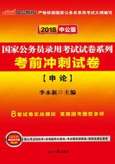 中公2018国家公务员录用考试试卷系列考前冲刺试卷申论