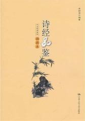 诗经品鉴(插图本)