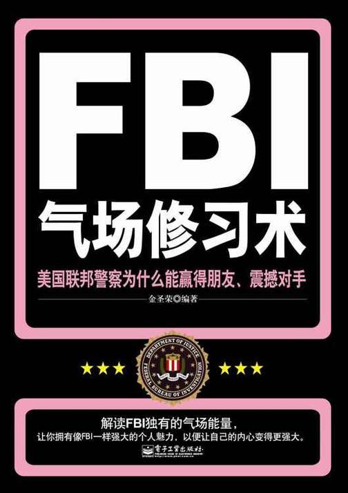 FBI气场修习术——美国联邦警察为什么能赢得朋友、震撼对手
