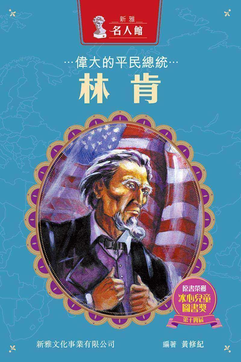 新雅·名人館-偉大的平民總統·林肯