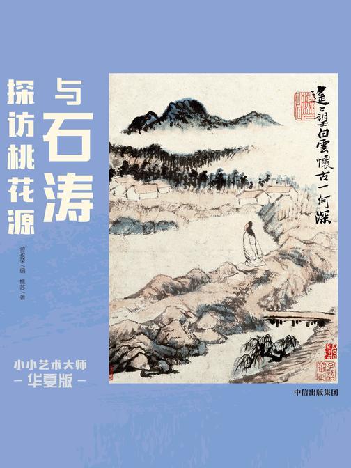 小小艺术大师·华夏版:与石涛探访桃花源