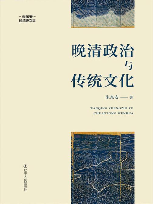 晚清政治与传统文化