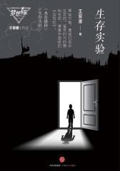 生存实验(梦想家系列,银河奖科幻作家王晋康力作)