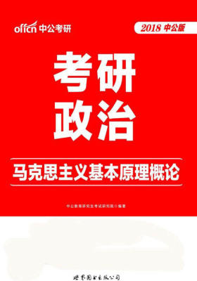 中公版2018考研政治:马克思主义基本原理概论