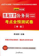 中公2018黑龙江省公务员录用考试专用教材考点全预测试卷申论
