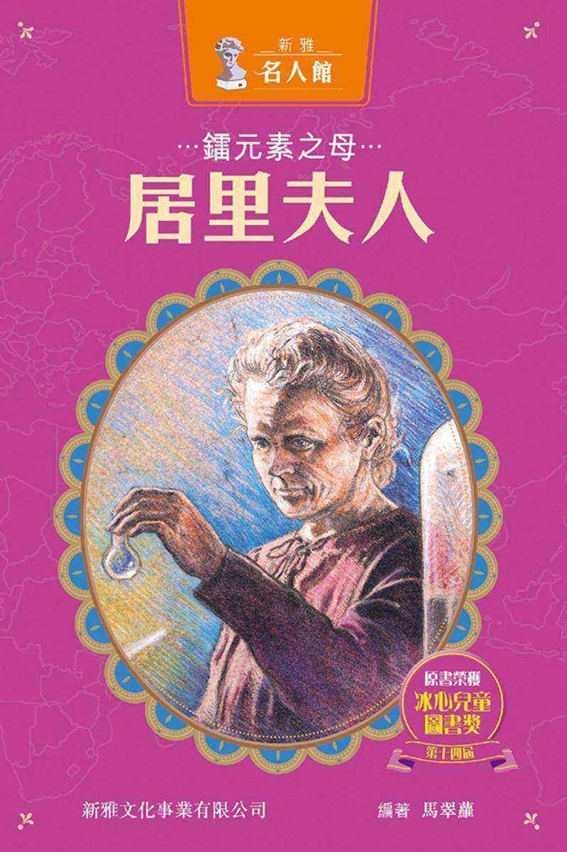 新雅·名人館-鐳元素之母·居里夫人