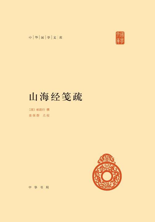 山海经笺疏(精)--中华国学文库(试读本)
