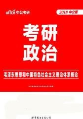 中公版2018考研政治:毛泽东思想和中国特色社会主义理论体系概论