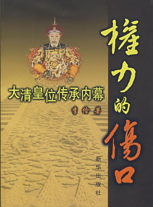 权力的伤口:大清皇位传承内幕