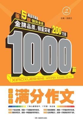 小学生满分作文1000篇(仅适用PC阅读)