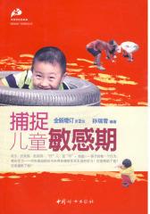 捕捉儿童敏感期(全新增订第二版)(试读本)