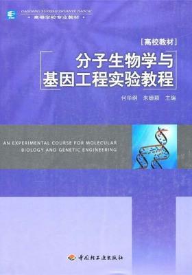 分子生物学与基因工程实验教程(仅适用PC阅读)