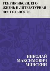 Генрик Ибсен