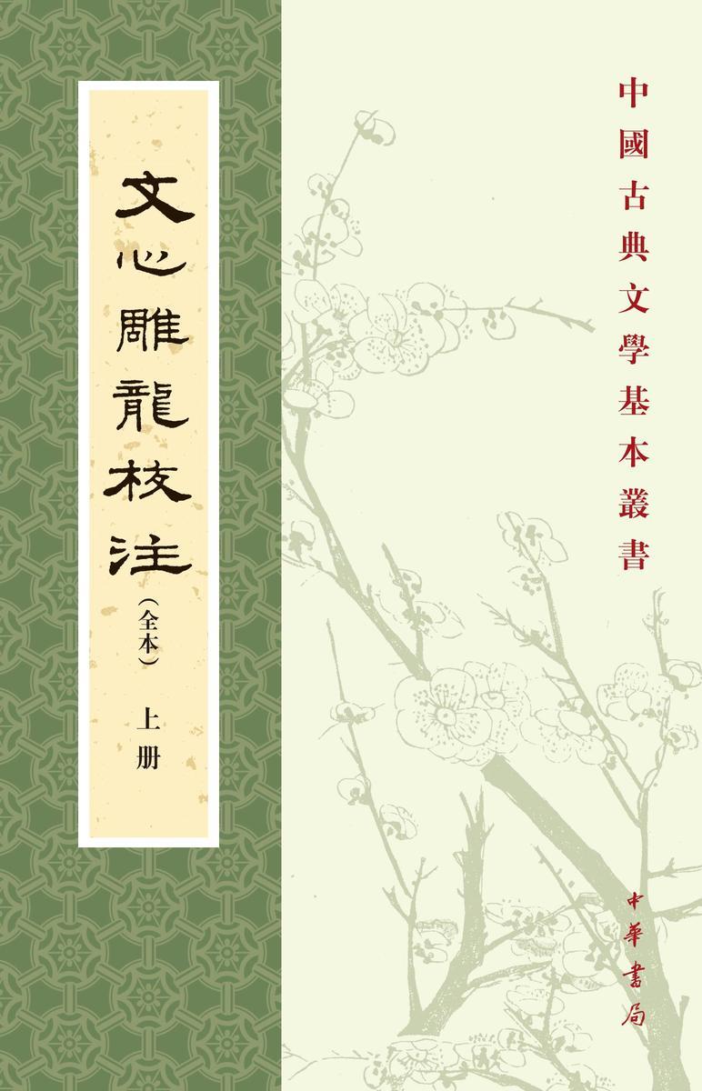 文心雕龙校注(全本)全三册--中国古典文学基本丛书(试读本)