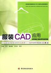 服装CAD应用(仅适用PC阅读)