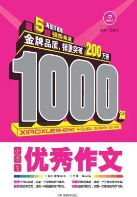 小学生优秀作文1000篇(仅适用PC阅读)