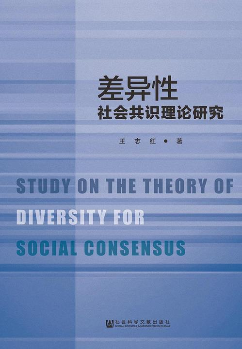差异性社会共识理论研究