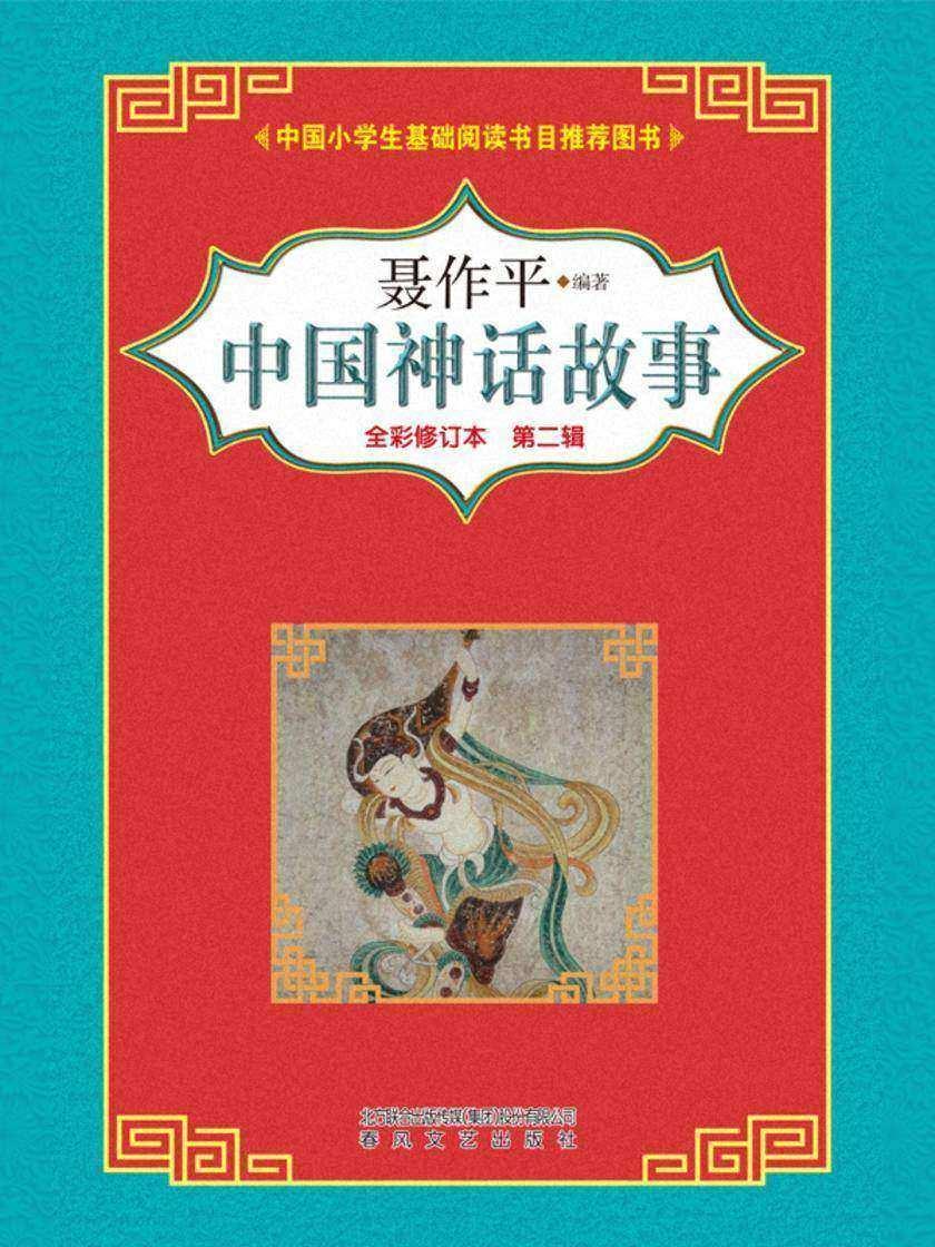中国神话故事 第二辑