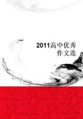 2011高中优秀作文选