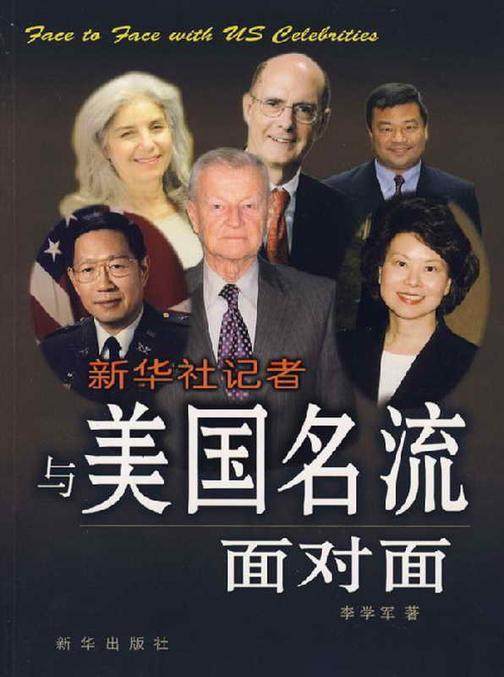 新华社记者与美国名流面对面
