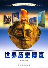 世界历史博览3