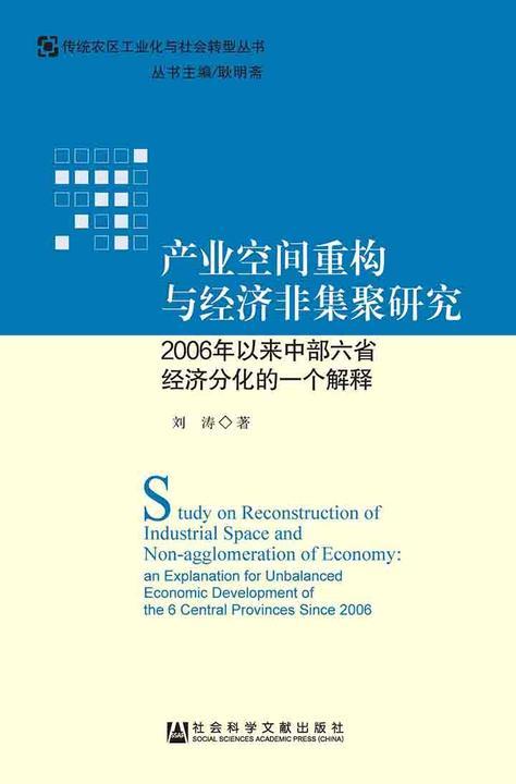 产业空间重构与经济非集聚研究:2006年以来中部六省经济分化的一个解释