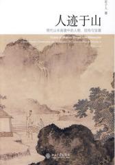 人迹于山:明代山水画境中的人物、结构与旨趣(仅适用PC阅读)