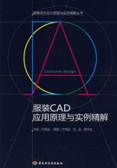 服装CAD应用原理与实例精解(仅适用PC阅读)