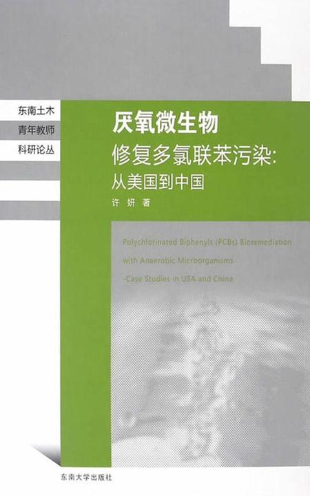 天然厌氧微生物修复多氯联苯污染