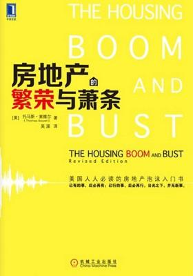 房地产的繁荣与萧条