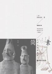 简素:日本文化的根本