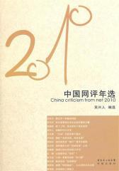 2010年中国网评年选