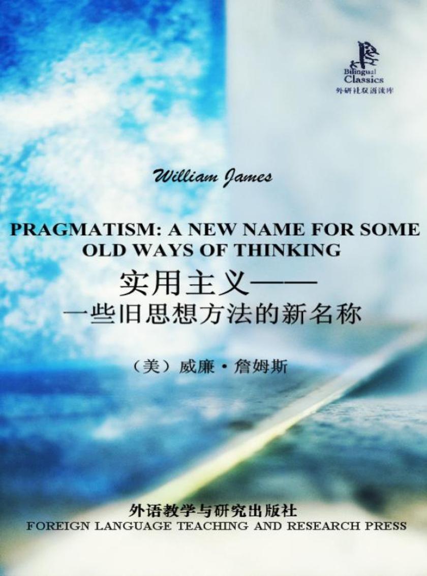 实用主义:一些旧思想方法的新名称(外研社双语读库)