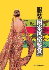 服装图案风格鉴赏
